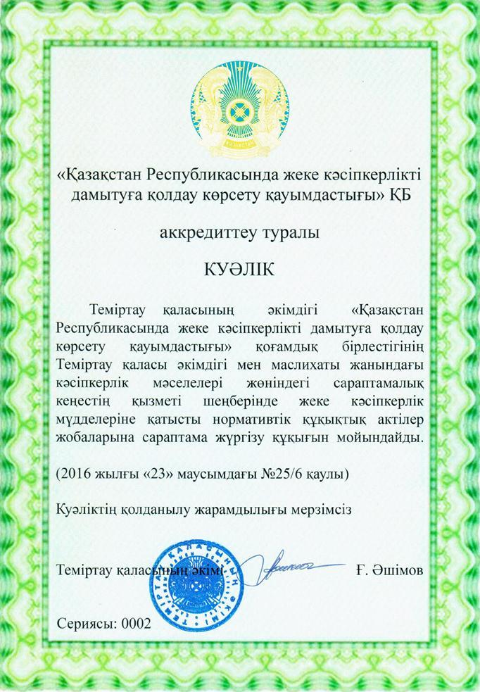 s-vo-ob-akreditacii-2016-001