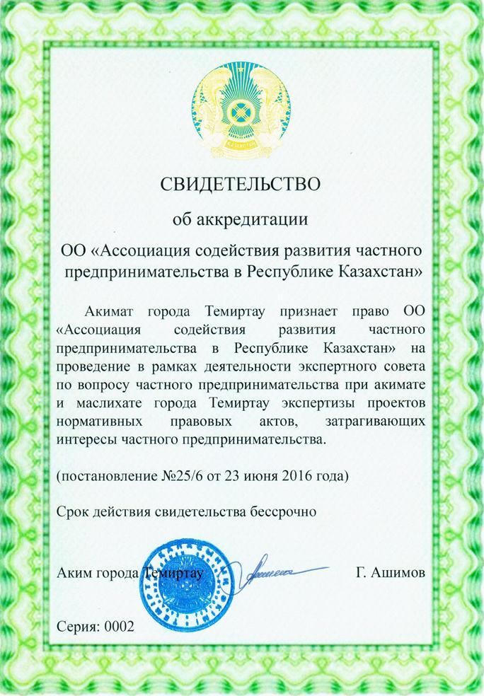 s-vo-ob-akreditacii-2016-002