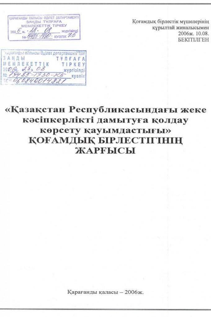 устав АСРЧП в РК 1