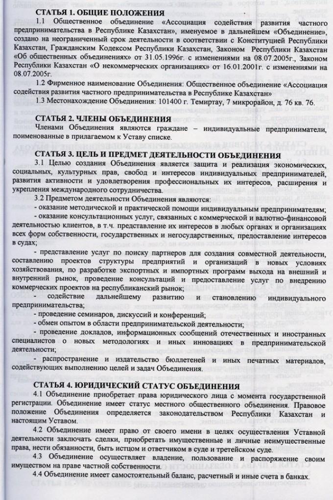 устав АСРЧП в РК 10