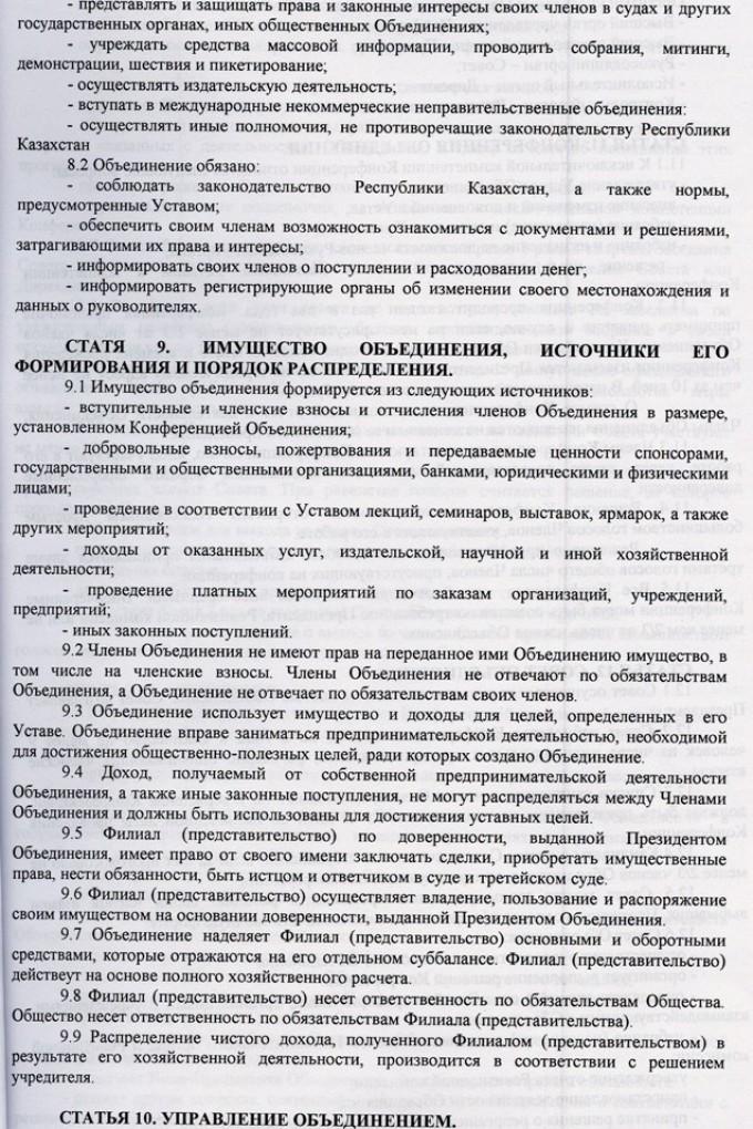 устав АСРЧП в РК 12