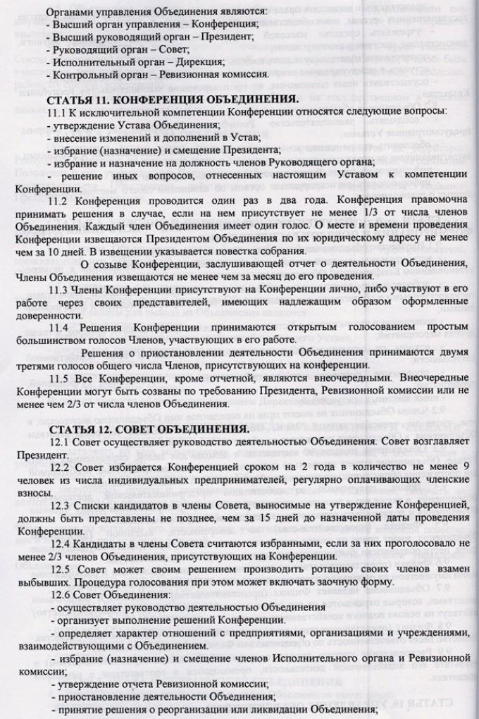 устав АСРЧП в РК 13
