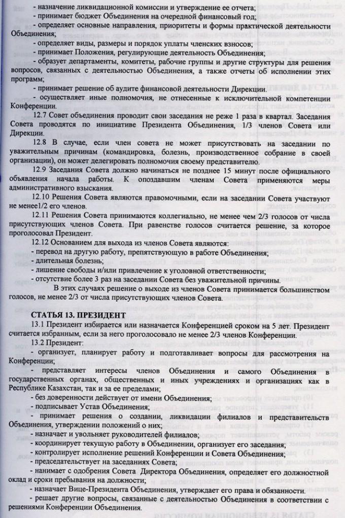 устав АСРЧП в РК 14