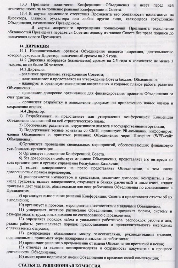 устав АСРЧП в РК 15