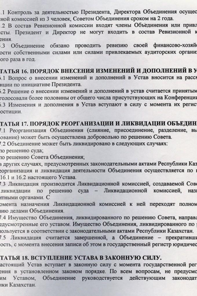 устав АСРЧП в РК 16
