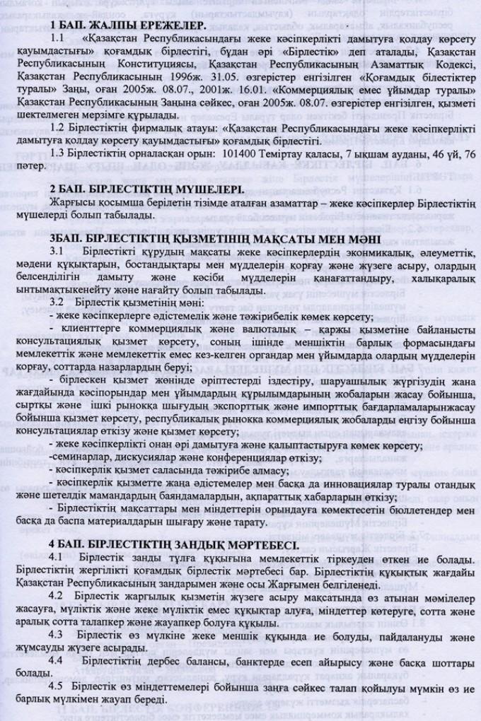 устав АСРЧП в РК 2