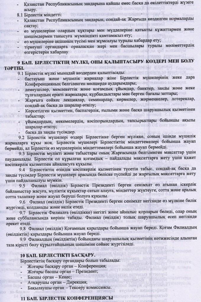 устав АСРЧП в РК 4