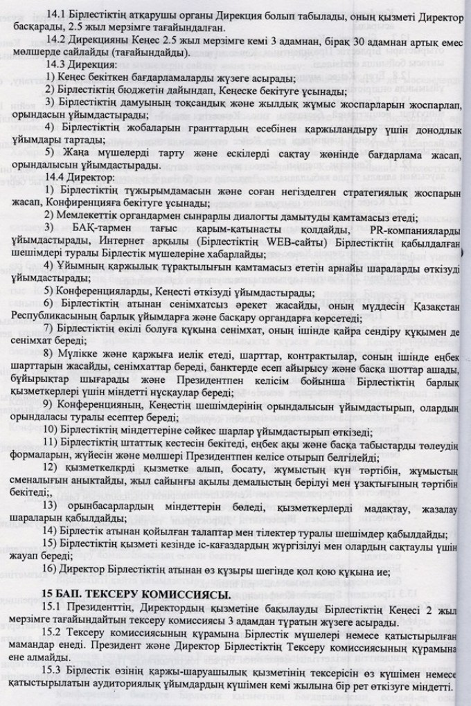 устав АСРЧП в РК 7