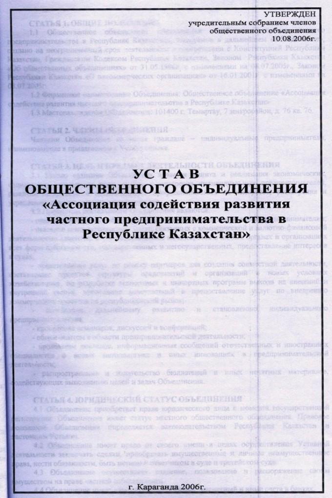 устав АСРЧП в РК 9