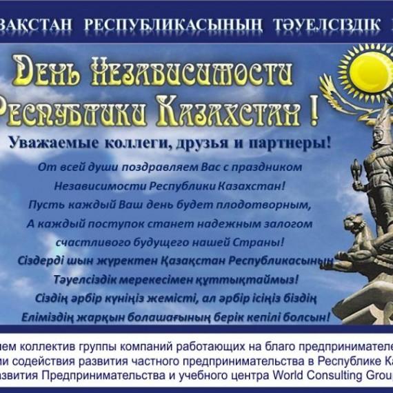 s-dnem-nezavisimosti-respubliki-kazaxstan