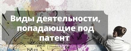 patent-dlya-ip-na-2016-god