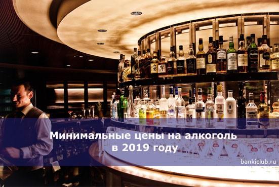 15475310441minimalnye-tseny-na-alkogol-v-2019-godu
